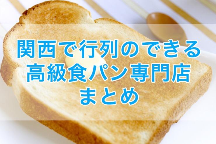 [C]関西で行列のできる美味しい高級食パン専門店まとめ