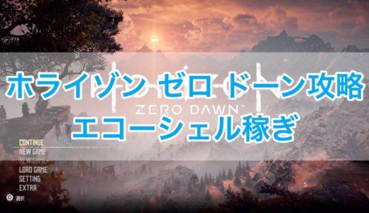ホライゾン ゼロ ドーン攻略 効率的なエコーシェル稼ぎ