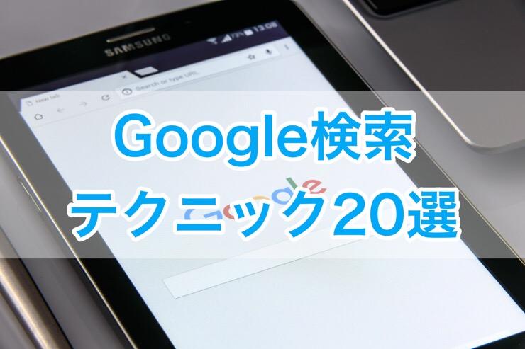 [C]ブクマ必須!知っておくときっと役立つGoogle検索テクニック20選