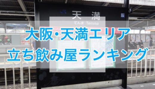 大阪・天満エリアでせんべろできるおすすめの立ち飲み屋ランキング