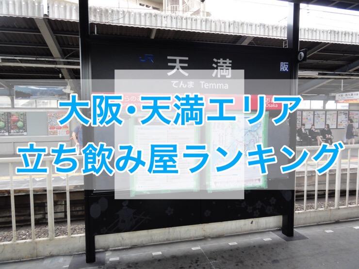 [C]大阪・天満エリアでせんべろできる立ち飲み屋ランキングベスト5