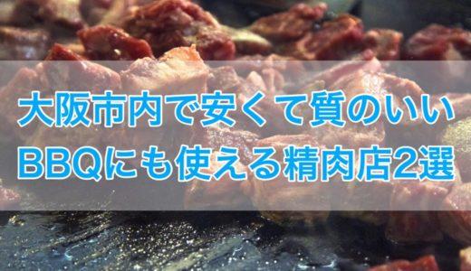 大阪市内で安くて質がいい牛肉やホルモンを購入するならココ!BBQにも使える精肉店2選
