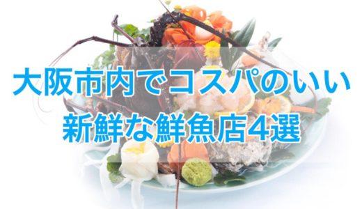 大阪市内で安くて新鮮な海鮮を購入するならココ!おすすめ鮮魚店4選