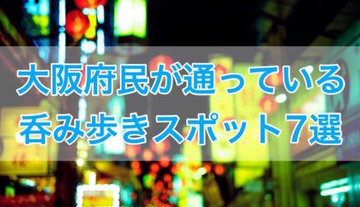 大阪で夜のはしご酒ならここ!コスパ高のおすすめ飲み歩きスポット7選