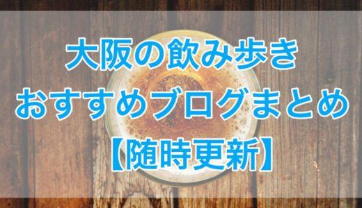 大阪の飲み歩き情報をゲットするために参考にしたいおすすめグルメブログまとめ【随時更新】