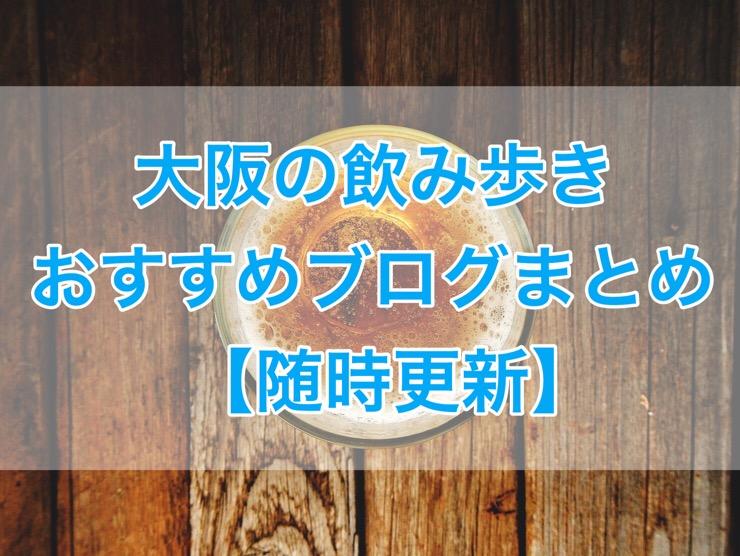 [C]大阪の飲み歩き情報をゲットするために参考にしたいおすすめグルメブログまとめ【随時更新】