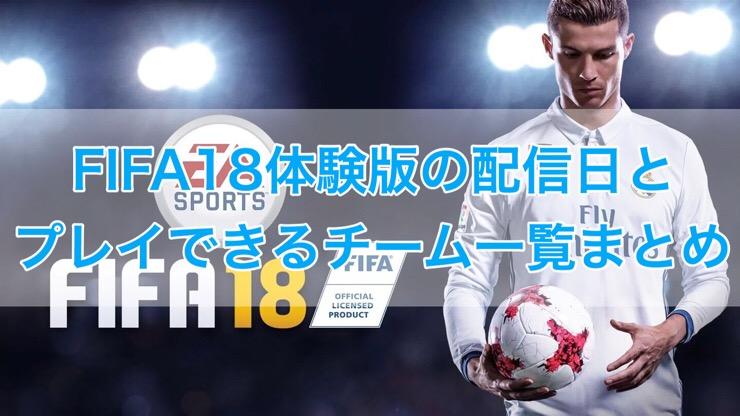 [C]FIFA18体験版の配信日とプレイできるチーム一覧まとめ