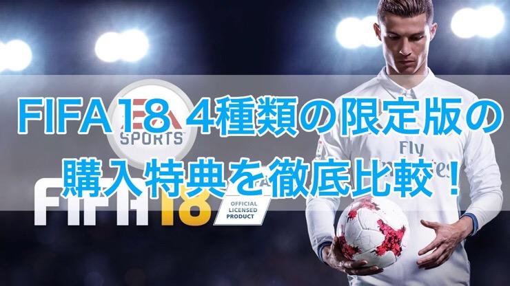 予約するならどれ?FIFA18の4種類の通常・限定版の特典を徹底比較!