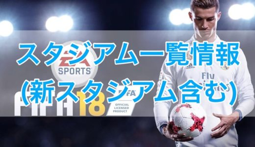 [C]FIFA18で搭載されるスタジアム一覧情報(新スタジアム含む)