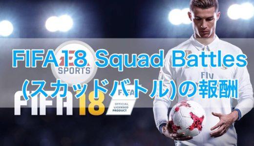 FIFA18 FUT Squad Battles(スカッドバトル)の報酬とスケジュール