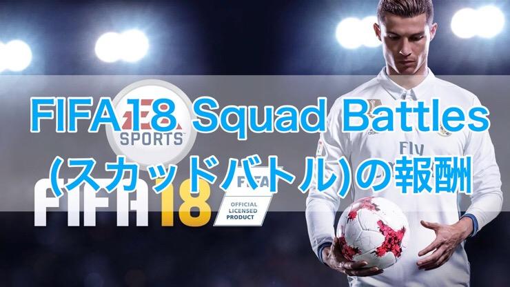 [C]FIFA18 FUT Squad Battles(スカッドバトル)の報酬とスケジュール
