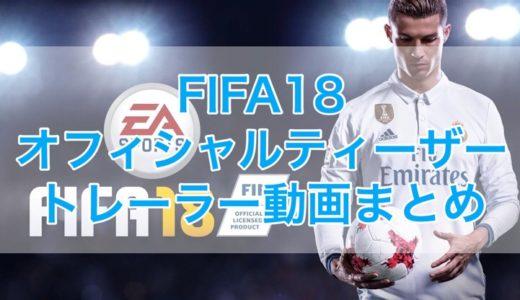 FIFA18オフィシャルティーザー&トレーラー動画まとめ【随時更新】