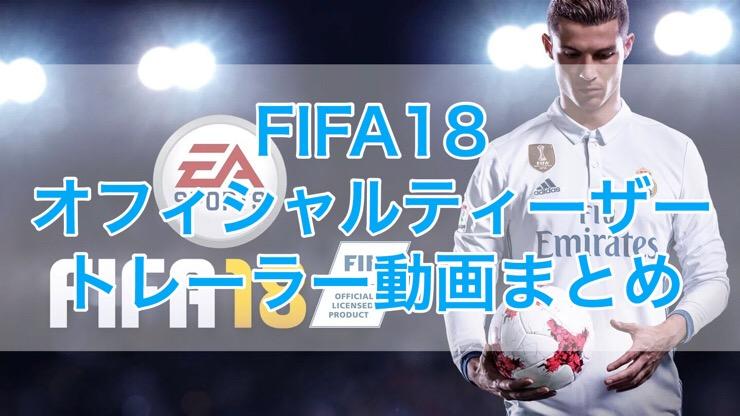 [C]FIFA18オフィシャルティーザー&トレーラー動画まとめ【随時更新】