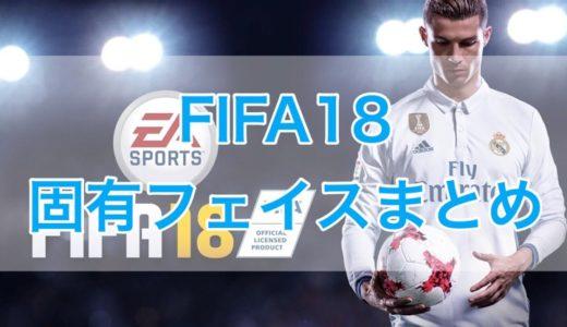 FIFA17から飛躍的に選手のリアルフェイスが進化したFIFA18の固有フェイスまとめ