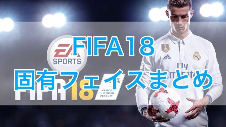 [C]FIFA18の固有フェイスまとめ。FIFA17から飛躍的に選手のフェイスのリアルさが進化した!