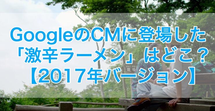 [C]GoogleのCMに登場した「近くの激辛ラーメン」はどこにある?【2017年バージョン】