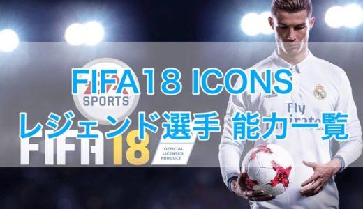 FIFA18 アイコン(ICONS)選手の能力一覧(レーティング)