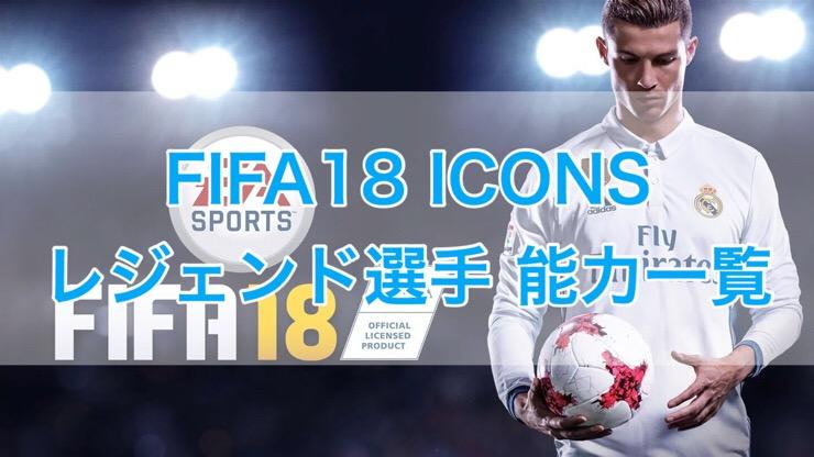 [C]FIFA18 アイコン(ICONS)レジェンド選手の能力一覧(レーティング)