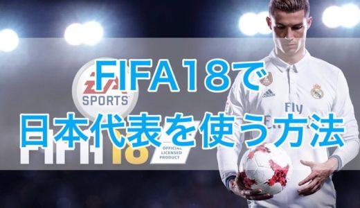 [C]FIFA18で日本代表を使う方法