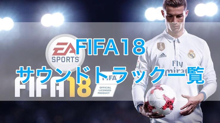 [C]FIFA18 サウンドトラック一覧(曲とアーティスト)まとめ