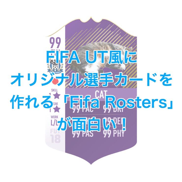 FIFA UT風にオリジナル選手カードの画像サービス「Fifa Rosters」解説