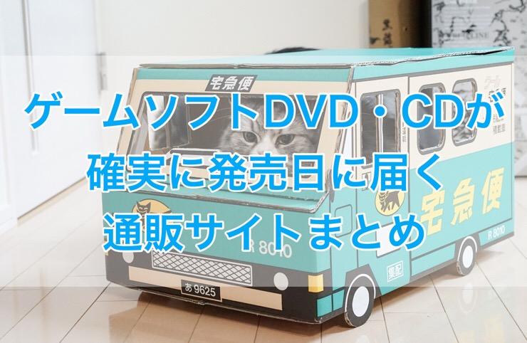 [C]ゲームソフトDVD・CDが確実に発売日に届く通販サイトまとめ