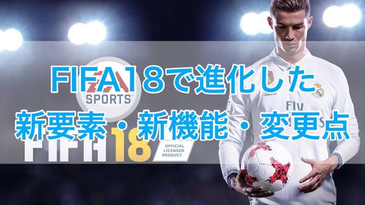 [C]FIFA18で進化した新要素・新機能・変更点まとめ