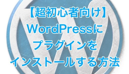 [C]【超初心者向け】WordPressにプラグインをインストールする方法