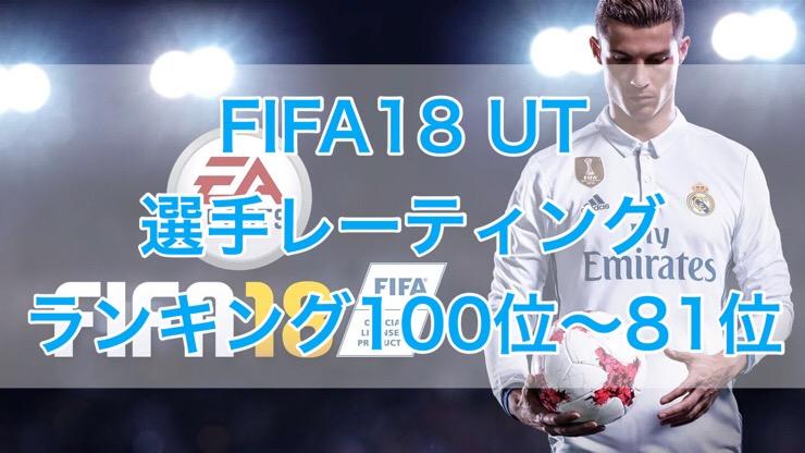 FIFA18 FUT 選手レーティングのランキングトップ100発表(100位〜81位)