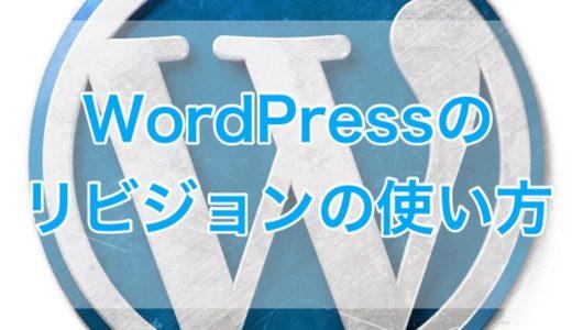 [C]WordPressのリビジョン機能の使い方