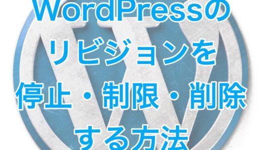 [C]WordPressのリビジョンを停止・制限・削除する方法