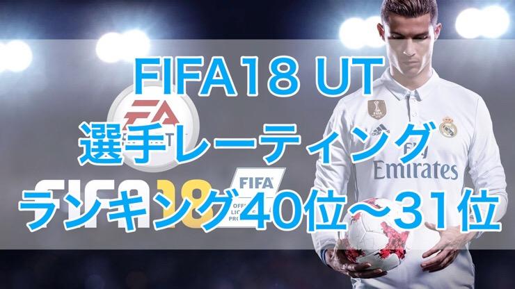 FIFA18 FUT 選手レーティングのランキングトップ100発表(40位〜31位)
