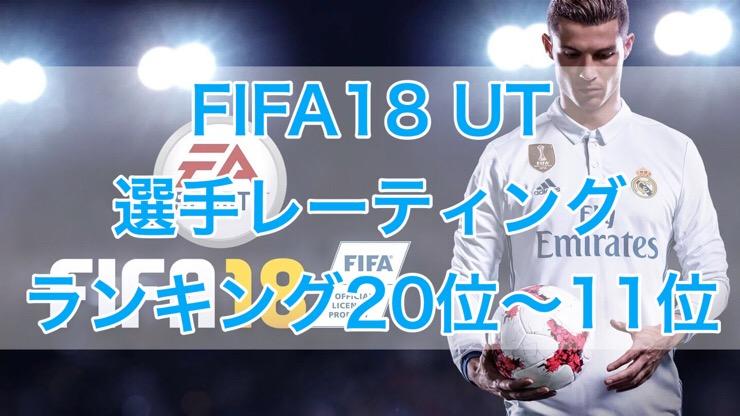 FIFA18 FUT 選手レーティングのランキングトップ100発表(20位〜11位)