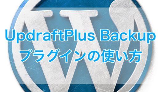 簡単にバックアップ&復元ができるWordPressプラグインUpdraftPlus Backupの使い方