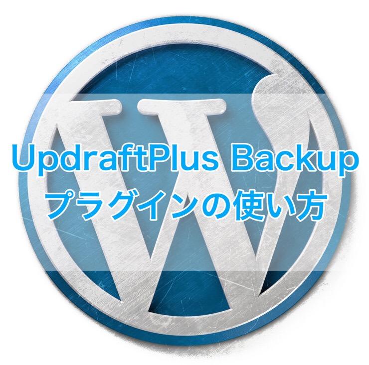 [C]簡単操作でWordPressのバックアップ&復元ができるUpdraftPlus Backupプラグインの使い方