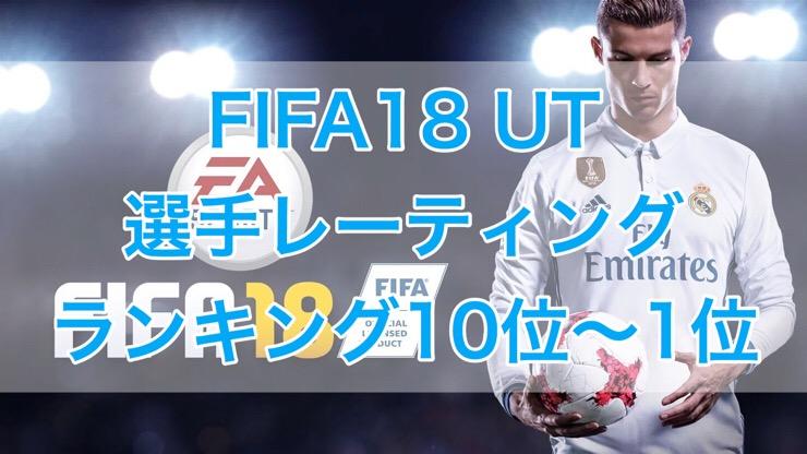 [C]FIFA18 UT 選手レーティングのランキングトップ100発表(10位〜1位)