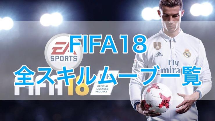 FIFA18 全スキルムーブ一覧