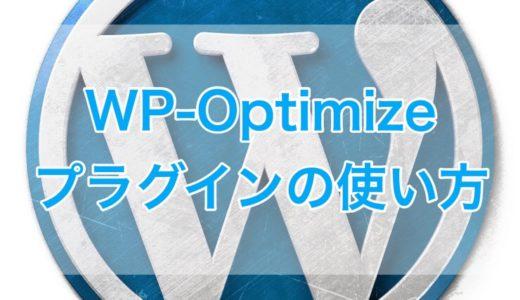 サイト表示を高速化させるWP-Optimizeプラグインの使い方
