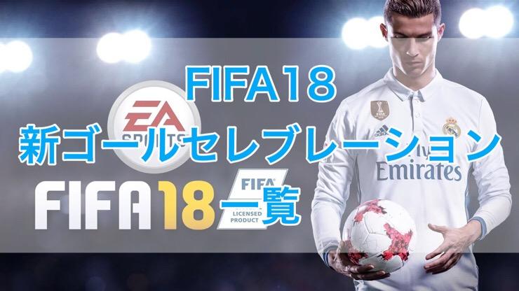 FIFA18で新しく追加されたゴールセレブレーション(パフォーマンス)一覧