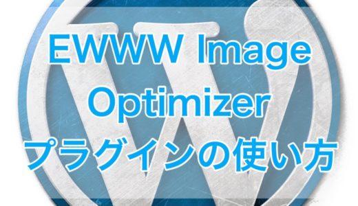 [C]EWWW Image Optimizerの使い方 – 画像最適化でサイト表示を高速に!
