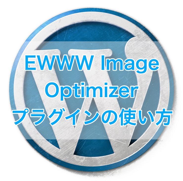 [C]EWWW Image Optimizerの使い方 - 画像最適化でサイト表示を高速に!