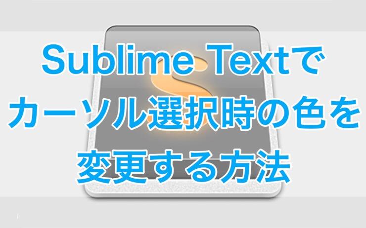 [C]Sublime Textでカーソル選択時の色を変更する方法