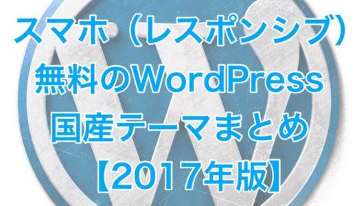 [C]スマホ(レスポンシブ)・日本語対応で無料のWordPress国産テーマまとめ