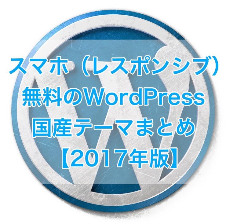 [C]スマホ(レスポンシブ)・日本語対応で無料のWordPress国産テーマまとめ【2017年版】
