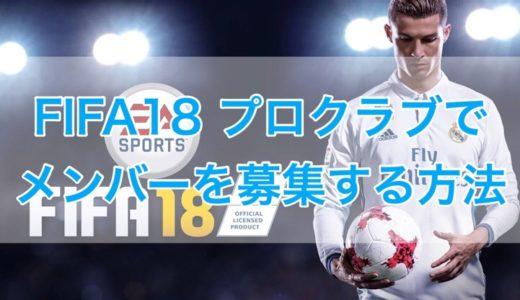 FIFA18 プロクラブでチームメンバーを募集する3つの方法