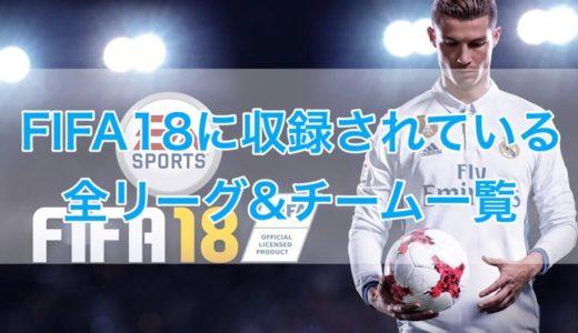 FIFA18に収録されている全リーグとチーム一覧