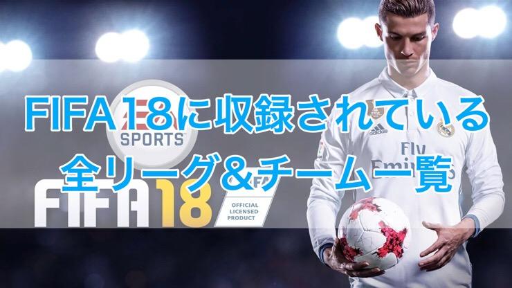 [C]FIFA18に収録されている全リーグとチーム一覧