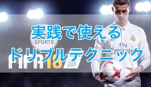 FIFA18 実戦で使える効果的なドリブルテクニック