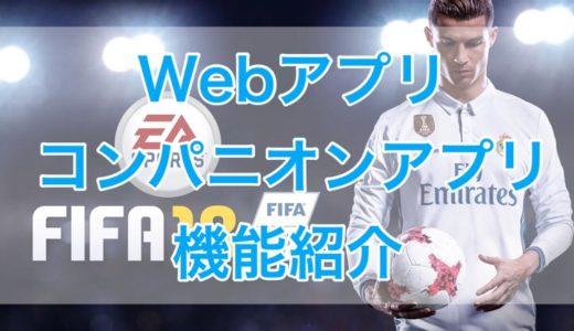 FIFA18 Webアプリ&コンパニオンアプリの機能紹介