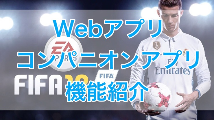 [C]FIFA18 Webアプリ&コンパニオンアプリの機能紹介